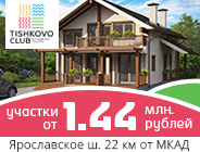 КП Tishkovo club. Участки от 1,39 млн руб. 22 км от МКАД по Ярославскому шоссе